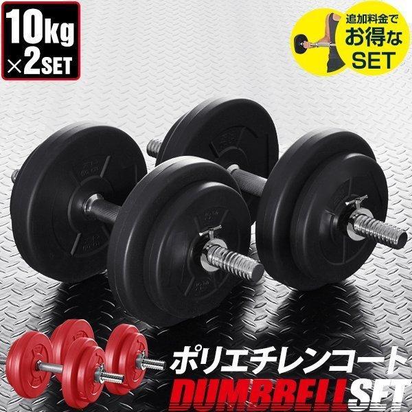 ダンベル 筋トレ グッズ ダンベルセット ウエイト 鉄アレイ プレート 2個セット 20kg 筋力トレーニング 器具|maxshare
