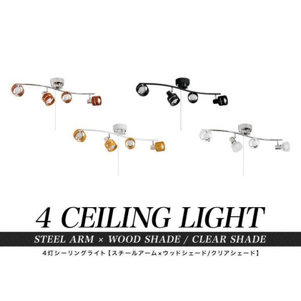 照明 シーリングライト 4灯 おしゃれ スポットライト 天井 プルスイッチ シーリング 4連スポットライト S字 LED対応 スポット木製 リビング 送料無料|maxshare|02