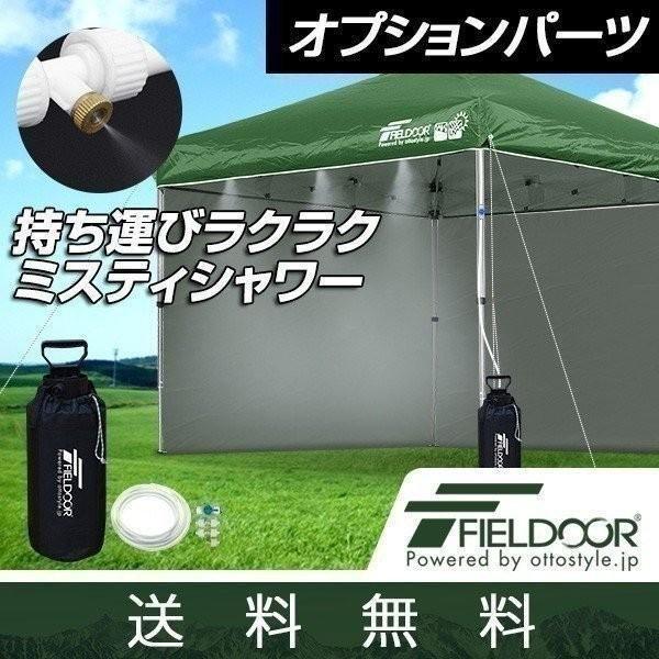 ミスト シャワー テント用 ミストシャワー ポンプミスト クールスポット タンク式 家庭用 熱中症対策 送料無料|maxshare