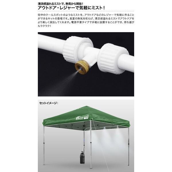 ミスト シャワー テント用 ミストシャワー ポンプミスト クールスポット タンク式 家庭用 熱中症対策 送料無料|maxshare|03
