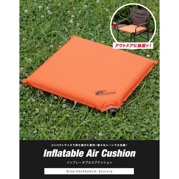 エアークッション 折りたたみクッション クッション インフレータブル 自動膨張 携帯クッション 膨らむ 座布団 アウトドア 送料無料 maxshare 02