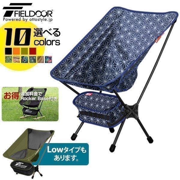 アウトドアチェア ポータブルチェア 椅子 折りたたみ 軽量 コンパクト おしゃれ アルミ製 キャンプ 釣り ロッカーベース ロッキングチェア FIELDOOR 送料無料|maxshare