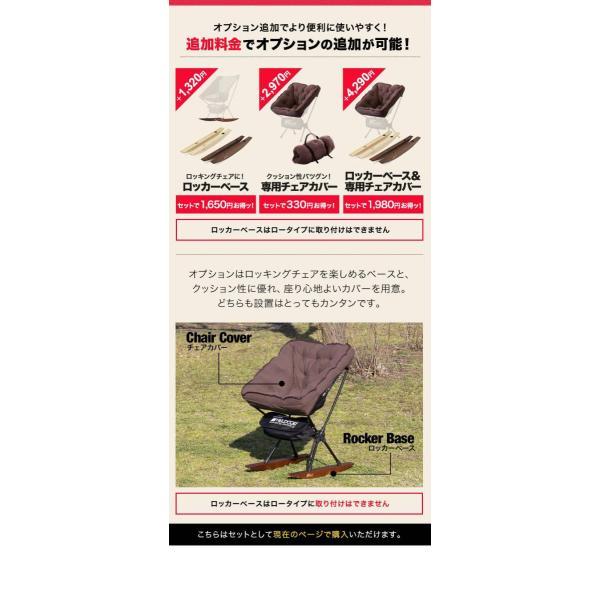 アウトドアチェア ポータブルチェア 椅子 折りたたみ 軽量 コンパクト おしゃれ アルミ製 キャンプ 釣り ロッカーベース ロッキングチェア FIELDOOR 送料無料|maxshare|11