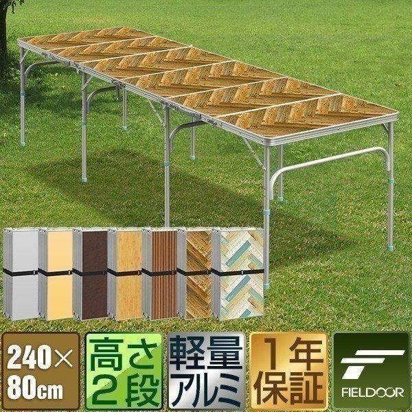テーブル 折りたたみ アウトドア 折りたたみテーブル 六つ折り 収納式 アウトドアテーブル レジャーテーブル アルミ 製 高さ 調整 調節 送料無料|maxshare
