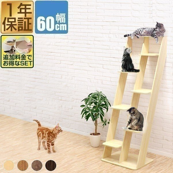 キャットツリータワー猫据え置き型ねこタワー猫タワーおしゃれスリム省スペース木製家具調運動不足安定感階段多頭シェルフ175cm