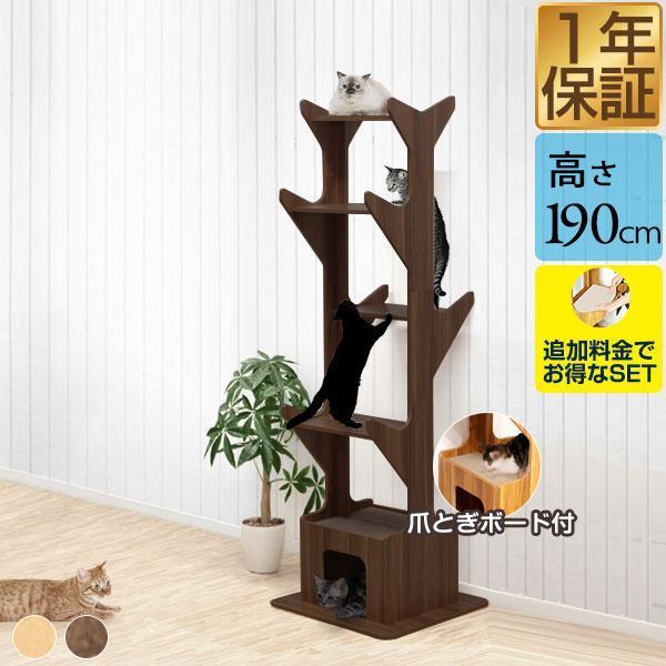 キャットツリータワー猫据え置き型ねこタワー猫タワーおしゃれスリム省スペース木製家具調運動不足安定感階段多頭190cmおすすめ