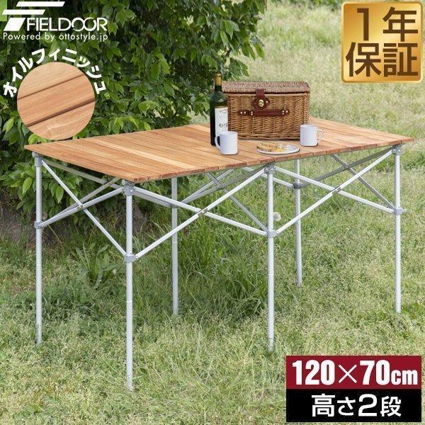 レジャーテーブル ロールテーブル 折りたたみ アルミ 120cm ピクニックテーブル テーブル ローテーブル アウトドアテーブル FIELDOOR 送料無料|maxshare
