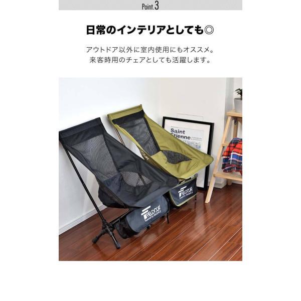 アウトドア チェア ポータブルチェア 椅子 折りたたみ 軽量 コンパクト アルミ製 ロッカーベース ロッキングチェア キャンプ 釣り 大きい FIELDOOR 送料無料|maxshare|10