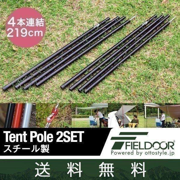 テントポール サブポール タープポール キャノピー 用 スチール製 ポール 2本セット 4本連結 219cm 直径 16mm 分割式 テント タープ FIELDOOR 送料無料|maxshare