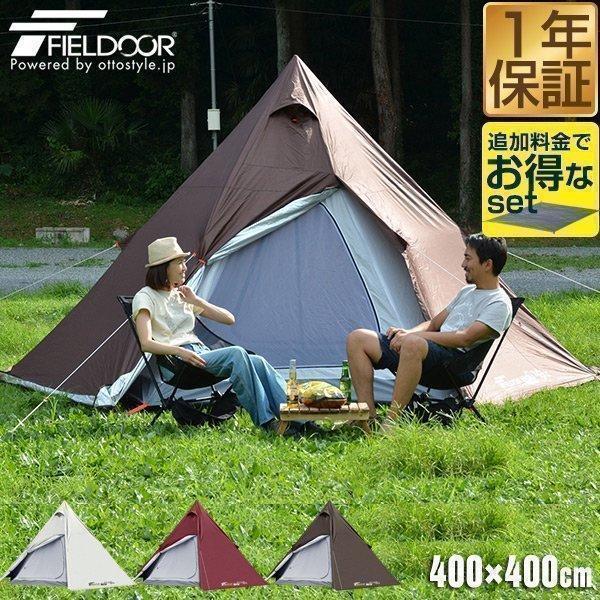 テント ワンポールテント 4人用 3人用 2人用 UVカット シルバーコーティング メッシュ フルクローズテント キャノピー インナーテント FIELDOOR 送料無料|maxshare