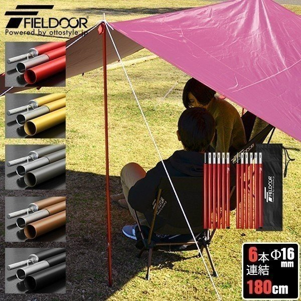 テントポール アルミ 2本セット 6本連結 180cm 直径16mm 分割式 サブポール タープポール キャノピー ポール タープ テント キャンプ FIELDOOR 送料無料|maxshare