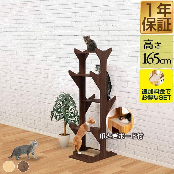 キャットツリータワー据え置き全高165cmシニア運動不足省スペース木製スリムおしゃれ安定階段猫ペット爪とぎ多頭飼いおすすめ