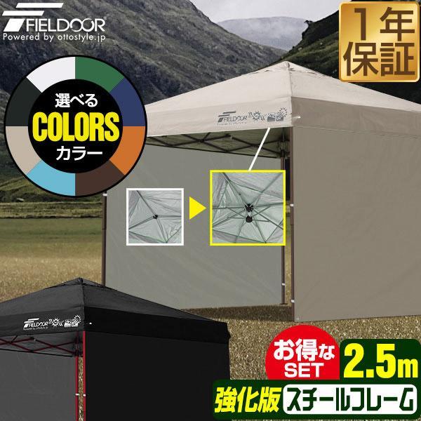 テント タープ タープテント 2.5m サイドフレーム強化版 ワンタッチ ワンタッチテント ワンタッチタープ 日よけ イベント サイドシート2枚 FIELDOOR 送料無料|maxshare