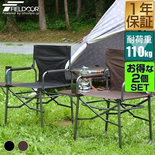 アウトドアチェア 折りたたみ テーブル 付き 2脚セット 軽量 椅子 チェア アウトドア 折りたたみチェア サイドテーブル キャンプ バーベキュー 送料無料 maxshare