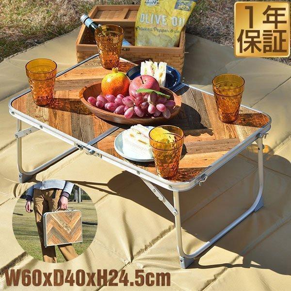 アウトドアテーブル 折りたたみ アルミ レジャーテーブル コンパクト テーブル アウトドア キャンプ 折り畳み 運動会 FIELDOOR 送料無料|maxshare