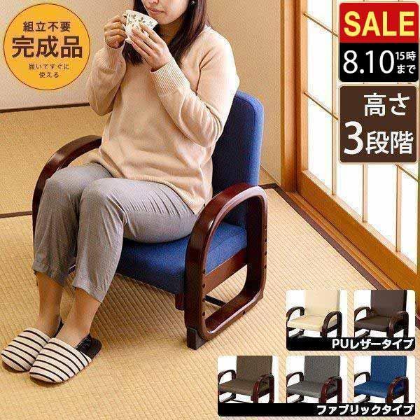 座椅子高座椅子完成品肘付き高さ調整折りたたみ椅子肘掛介護椅子高齢者介護リビングチェア業務用肘掛け付らくらくいすイス
