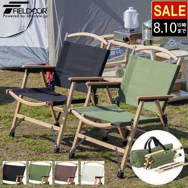 アウトドアチェア チェア アウトドア キャンプ アームチェア 肘掛け 折りたたみ 椅子 軽量 クラシックチェア アームレスト ひじ掛け FIELDOOR 送料無料|maxshare