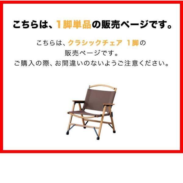 アウトドアチェア チェア アウトドア キャンプ アームチェア 肘掛け 折りたたみ 椅子 軽量 クラシックチェア アームレスト ひじ掛け FIELDOOR 送料無料|maxshare|04