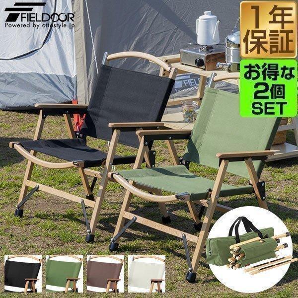 アウトドアチェア チェア アウトドア 2脚セット アームチェア 肘掛け 折りたたみ 椅子 軽量 クラシックチェア アームレスト ひじ掛け FIELDOOR 送料無料|maxshare