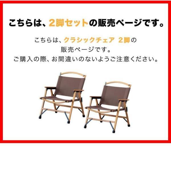 アウトドアチェア チェア アウトドア 2脚セット アームチェア 肘掛け 折りたたみ 椅子 軽量 クラシックチェア アームレスト ひじ掛け FIELDOOR 送料無料|maxshare|04
