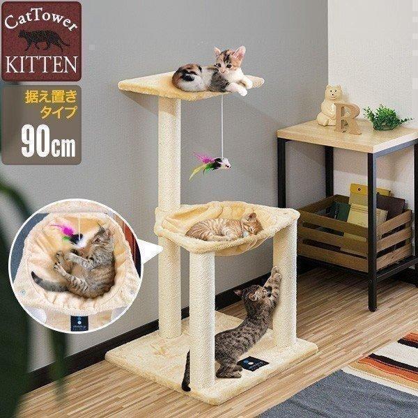 キャットツリータワー麻ひも据え置き小型全高90cm子猫シニア運動不足猫ちゃんKITTENタワータイプ爪とぎハンモックスクラッチお