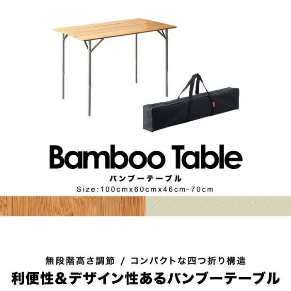 テーブル 高さ調節 可能 幅100cm 折りたたみ 在宅勤務 テレワーク アウトドア レジャー ピクニック ローテーブル キャンプ デスク バンブー FIELDOOR 送料無料|maxshare|02