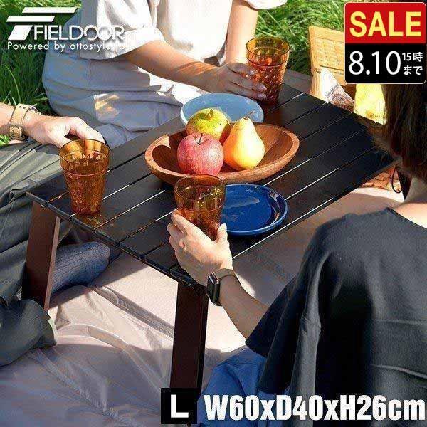アウトドアテーブル 折りたたみ アルミ レジャーテーブル コンパクト テーブル 幅 60cm Lサイズ アルミ製 軽量 アウトドア キャンプ 折り畳み FIELDOOR 送料無料 maxshare