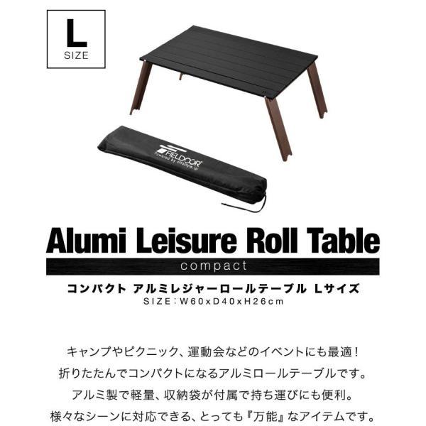 アウトドアテーブル 折りたたみ アルミ レジャーテーブル コンパクト テーブル 幅 60cm Lサイズ アルミ製 軽量 アウトドア キャンプ 折り畳み FIELDOOR 送料無料 maxshare 02