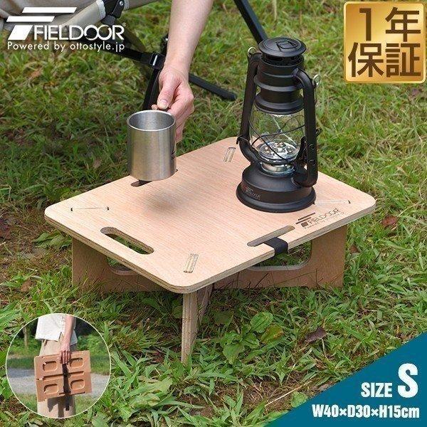 アウトドアテーブル レジャーテーブル コンパクト Sサイズ 木製 40cm ミニ レジャー テーブル 組み立て アウトドア キャンプ FIELDOOR フィールドア 送料無料|maxshare