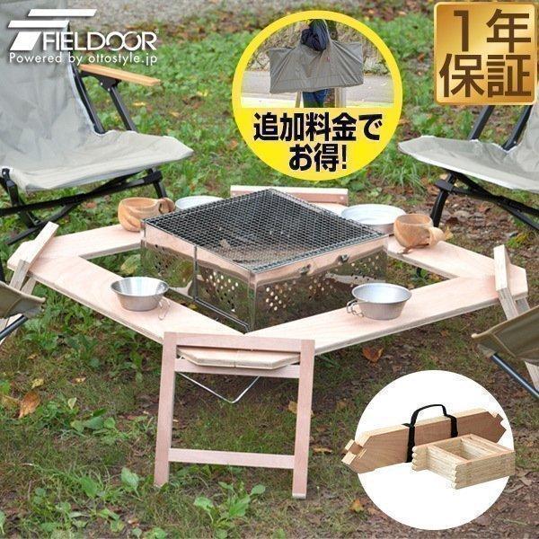 アウトドアテーブル レジャーテーブル 囲炉裏 テーブル 木製 組み立て アウトドア キャンプ 折りたたみ 焚き火 お花見 囲む FIELDOOR フィールドア 送料無料 maxshare