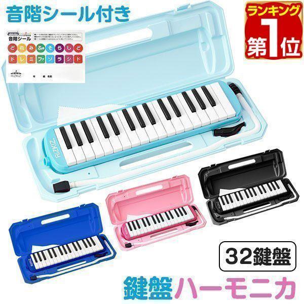 鍵盤ハーモニカ32鍵盤ケース付き卓奏用立奏用吹き口ピンクブルー水色青黒音階セット小学校幼稚園保育園音楽授業子供学校RiZKiZ