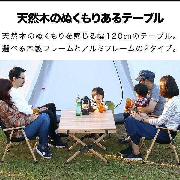 レジャーテーブル ロールテーブル 折りたたみ 木製 ウッド 120cm アウトドア テーブル ローテーブル キャンプ ピクニックテーブル FIELDOOR 送料無料|maxshare|02