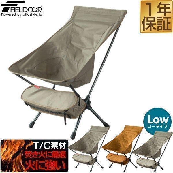 アウトドア チェア ポータブルチェア 折りたたみ 椅子 TC ポリコットン キャンプ 軽量 アルミ コンパクト ミドルバック おしゃれ 難燃性 T/C FIELDOOR 送料無料|maxshare