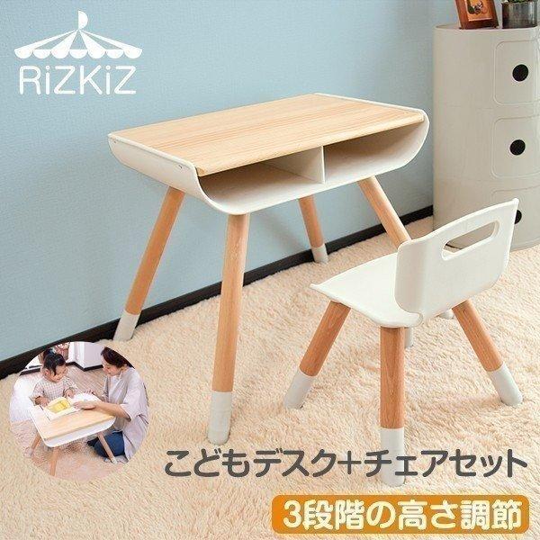 子供 デスク チェア セット 机 椅子 幼児用 キッズデスク 木製 子供用 収納付き キッズ テーブル 高さ調整 学習机 学習デスク 勉強机 RiZKiZ リズキズ 送料無料 maxshare
