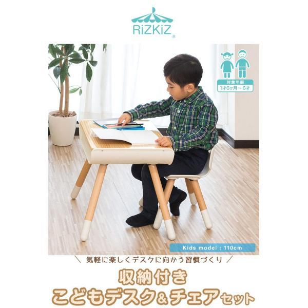 子供 デスク チェア セット 机 椅子 幼児用 キッズデスク 木製 子供用 収納付き キッズ テーブル 高さ調整 学習机 学習デスク 勉強机 RiZKiZ リズキズ 送料無料 maxshare 02