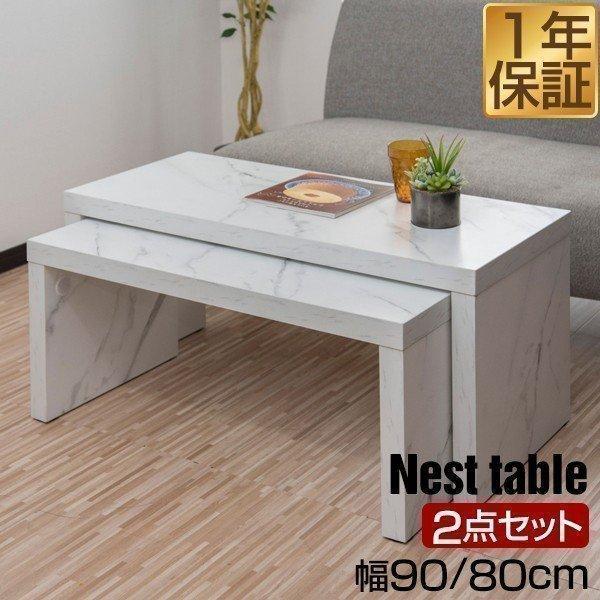 テーブルローテーブル2点セット幅90cmおしゃれ大理石風長方形座卓ネストテーブルスタッキング収納北欧リビングテーブル