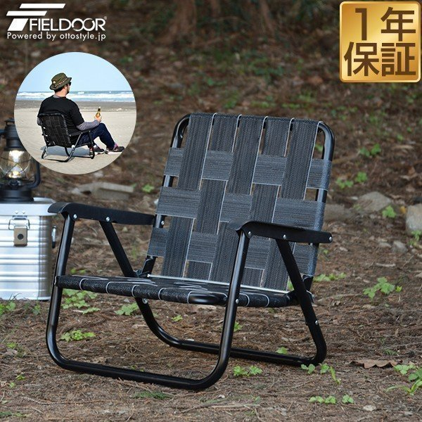 アウトドアチェア ローチェア 丸洗い 汚れに強い 折りたたみ おしゃれ ベルトチェア アルミ 軽量 キャンプ 椅子 コンパクト ポータブルチェア FIELDOOR 送料無料|maxshare
