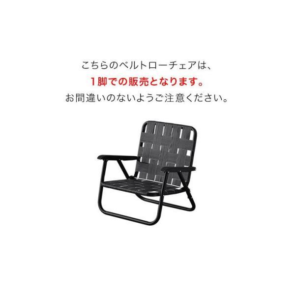 アウトドアチェア ローチェア 丸洗い 汚れに強い 折りたたみ おしゃれ ベルトチェア アルミ 軽量 キャンプ 椅子 コンパクト ポータブルチェア FIELDOOR 送料無料|maxshare|12