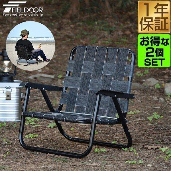 アウトドアチェア ローチェア 丸洗い 汚れに強い 折りたたみ おしゃれ 2脚 ベルトチェア 軽量 キャンプ 椅子 コンパクト ポータブルチェア FIELDOOR 送料無料|maxshare