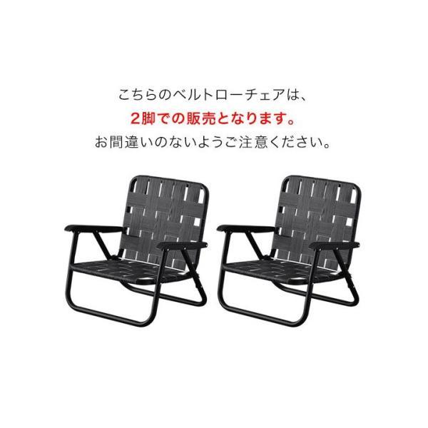 アウトドアチェア ローチェア 丸洗い 汚れに強い 折りたたみ おしゃれ 2脚 ベルトチェア 軽量 キャンプ 椅子 コンパクト ポータブルチェア FIELDOOR 送料無料|maxshare|12