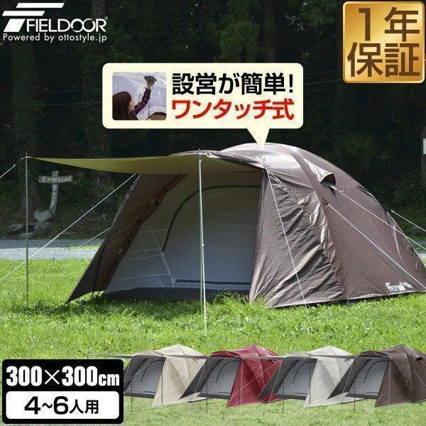 テント ドーム型テント ワンタッチ 大型 4人用 5人用 6人用 ファミリー おしゃれ 300cm キャンプ アウトドア キャノピー ポール フルクローズ FIELDOOR 送料無料|maxshare