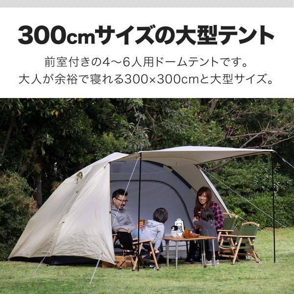 テント ドーム型テント ワンタッチ 大型 4人用 5人用 6人用 ファミリー おしゃれ 300cm キャンプ アウトドア キャノピー ポール フルクローズ FIELDOOR 送料無料|maxshare|03