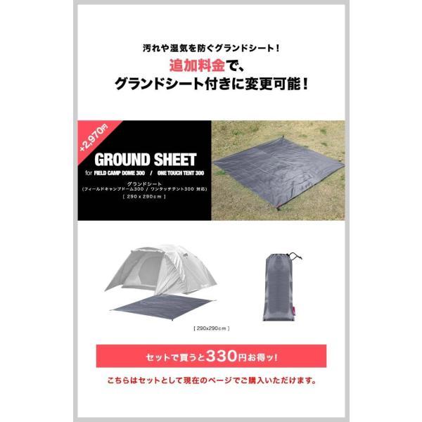 テント ドーム型テント ワンタッチ 大型 4人用 5人用 6人用 ファミリー おしゃれ 300cm キャンプ アウトドア キャノピー ポール フルクローズ FIELDOOR 送料無料|maxshare|09
