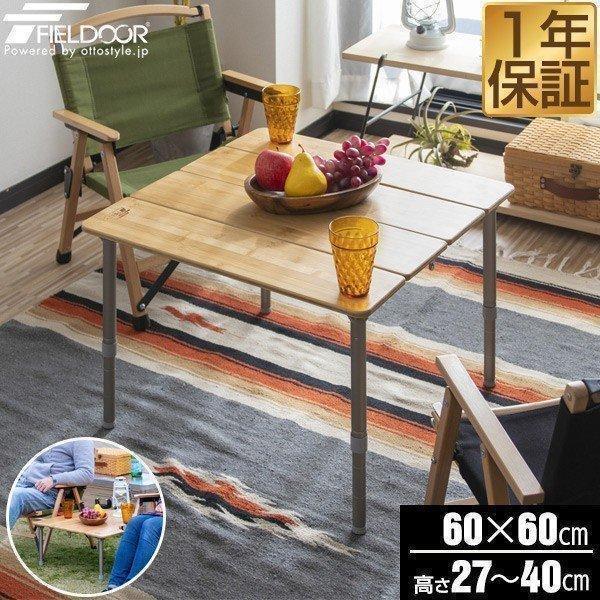 レジャーテーブル 折りたたみ 幅 60x60cm アウトドア ピクニック テーブル ローテーブル バンブー 竹 アウトドアテーブル キャンプ 高さ調節 FIELDOOR 送料無料|maxshare