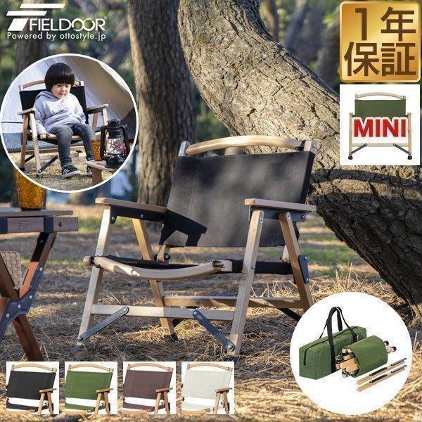 アウトドアチェア 小型 子供 ミニ 女性 折りたたみ コンパクト 軽量 ひじ掛け アームチェア 椅子 クラシックチェア デッキチェア ローチェア FIELDOOR 送料無料 maxshare