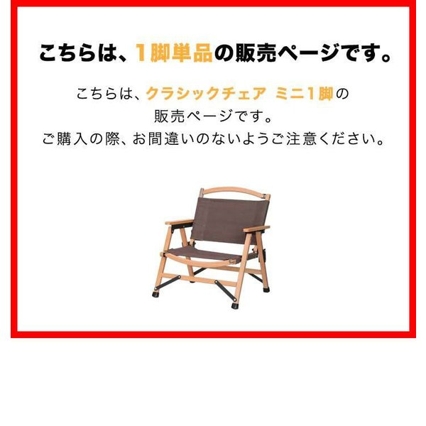 アウトドアチェア 小型 子供 ミニ 女性 折りたたみ コンパクト 軽量 ひじ掛け アームチェア 椅子 クラシックチェア デッキチェア ローチェア FIELDOOR 送料無料 maxshare 13
