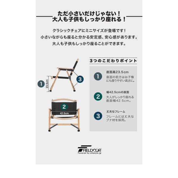 アウトドアチェア 小型 子供 ミニ 女性 折りたたみ コンパクト 軽量 ひじ掛け アームチェア 椅子 クラシックチェア デッキチェア ローチェア FIELDOOR 送料無料 maxshare 03