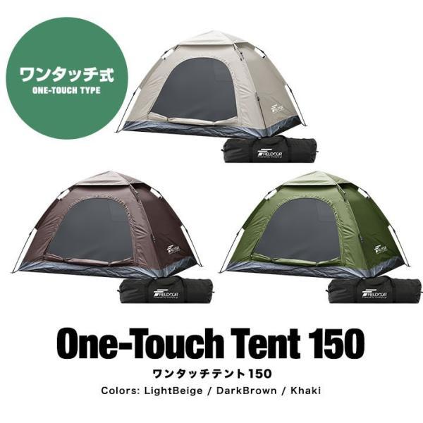 テント ワンタッチ 一人用 2人用 ワンタッチテント ドーム型テント 150 × 200 耐水 遮熱 UVカット スクエア ドームテント キャンプテント FIELDOOR 送料無料|maxshare|02