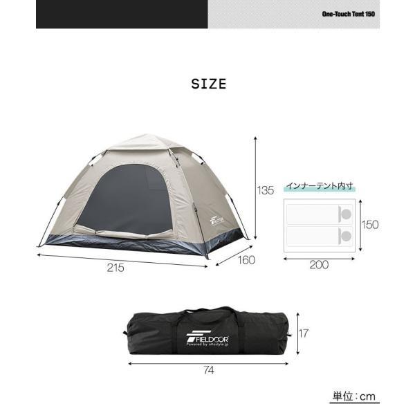 テント ワンタッチ 一人用 2人用 ワンタッチテント ドーム型テント 150 × 200 耐水 遮熱 UVカット スクエア ドームテント キャンプテント FIELDOOR 送料無料|maxshare|11