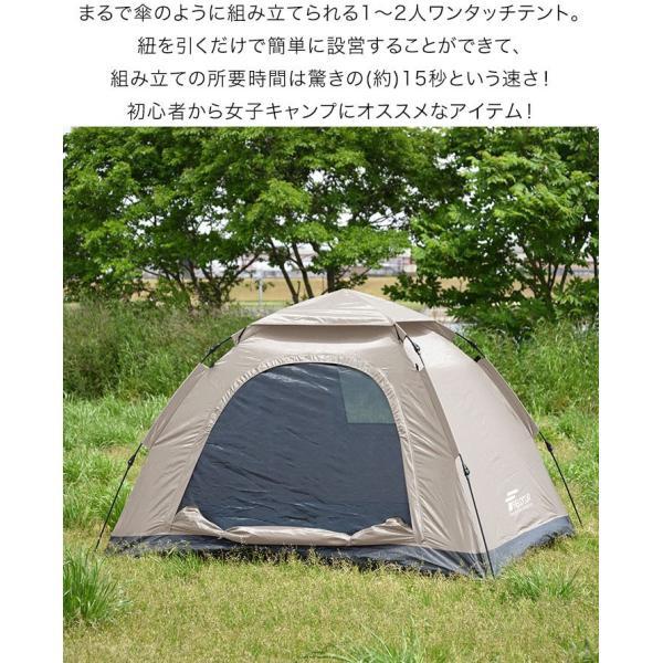 テント ワンタッチ 一人用 2人用 ワンタッチテント ドーム型テント 150 × 200 耐水 遮熱 UVカット スクエア ドームテント キャンプテント FIELDOOR 送料無料|maxshare|04